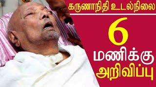 current status of karunanidhi karunanidhi udal nilai major announcement @ 6pm tamil news tamil news