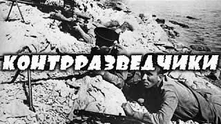 Контрразведчики - русский военный фильм о контрразведчиках великой отечественной войны 1941-1945