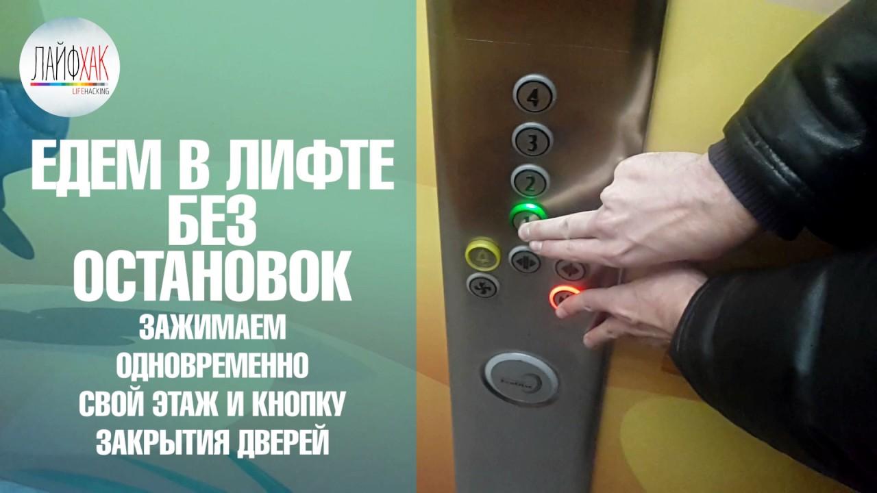 ездить в лифте к чему сниться