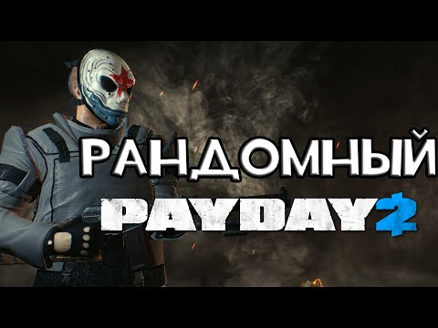 ????????? PAYDAY 2 - GOLDEN GRIN CASINO!