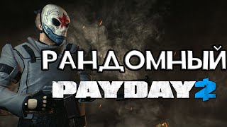 РАНДОМНЫЙ PAYDAY 2 - GOLDEN GRIN CASINO!