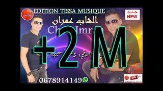 الشاب عمران -عنوان الاغنية تقولي صديقي وهو حبيبها cheb imran