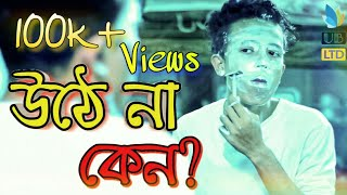 উঠে না কেন? || A Friend Who Can't Grow Beard || Bangla Funny Video || Durjoy Ahammed Saney||Saymon