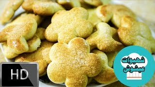 حلويات الطابع  بالخطوات بسيطة وسهلة مع شهيوات عيشوش