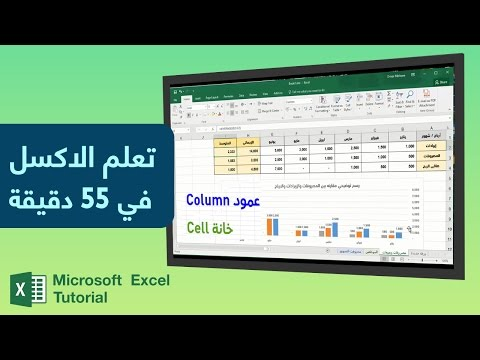 شروحات الاكسل من البدايه الى الاحتراف |  Microsoft Excel
