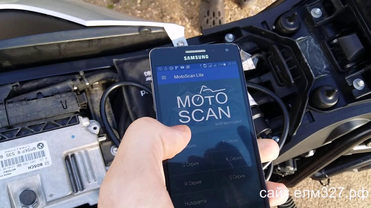 диагностика мотоцикла через телефон