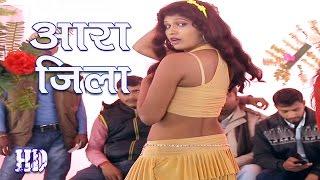 आरा जिला सट जाई तs ❤❤ Bhojpuri Hot Songs New Top 10 Videos 2017 ❤❤ Ritesh Ojha [HD]