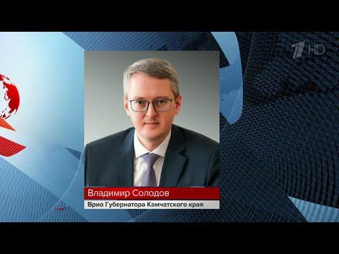 Владимир Путин назначил временно исполняющим обязанности главы Камчатского края Владимира Солодова.