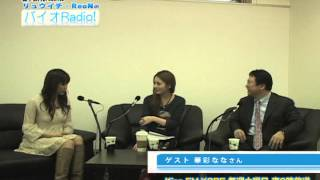 『バイオRadio』2014.3.29 ゲスト 華彩ななさん 華彩なな 検索動画 28