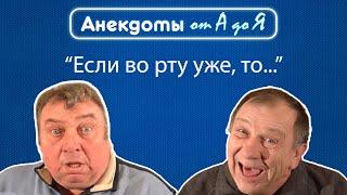 Анекдот про любовника жены девочку с соседнего села и одесскую семью