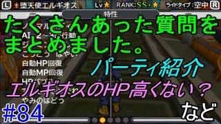 ドラゴンクエストモンスターズジョーカー3【DQMJ3】 #84 パーティ紹介、質問の回答 kazuboのゲーム実況