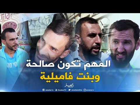 صريح جدا : المرأة 'النحيفة أم السمينة'..هذه هي الأجمل في عيون الشباب الجزائري !!