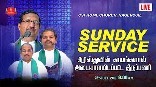 25th July 2021   ஞாயிறு காலை தமிழ் ஆராதனை    CSI Home Church Nagercoil   🔴LIVE    8.00 am