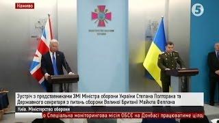 Брифінг міністрів оборони України та Великої Британії