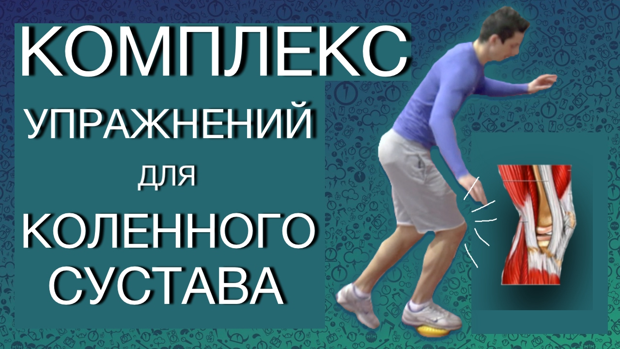 Упражнения для укрепления связок и суставов видео купить растирку для суставов из пострела лугового или сон травы