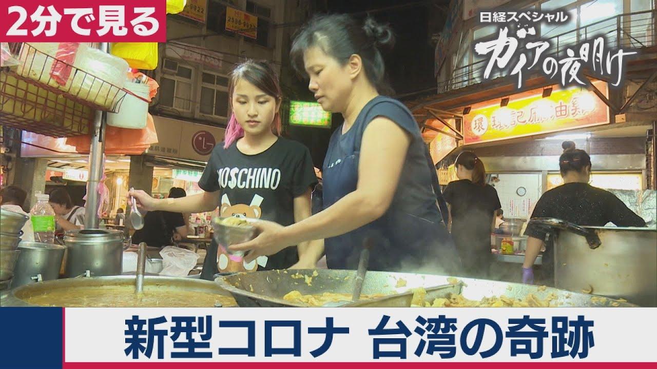 の コロナ 奇跡 日本