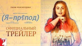 Russian: Hichki | Official Trailer | Rani Mukerji