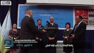 مصر العربية | جامعة الإسكندرية تكرم الوفد الصيني