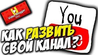 КАК РАЗВИТЬ СВОЙ КАНАЛ? - Video blogger Story