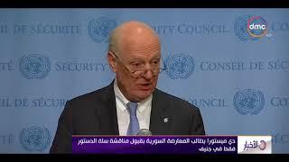الأخبار - دي ميستورا يطالب المعارضة السورية بقبول مناقشة سلة الدستور فقط في جنيف