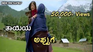 ತಾಯಿಯ ಅಪ್ಪುಗೆ | THAYIYA APPUGE Mother Sentiment Song | WhatsApp Status Video | Kannada