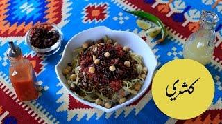 طريقة عمل الكشري المصري | Egyptian Koshary Recipe