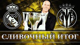 Реал Мадрид Вильярреал 2 1 Нервная концовка но с хэппи эндом Сливочный итог