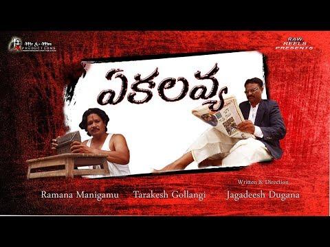 EKALAVYA    TELUGU SHORTFILM 2018    Directed by Jagadeesh Dugana