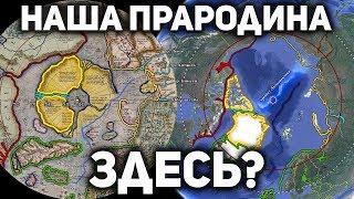 Download АРКТИКА, КОТОРУЮ МЫ ПОТЕРЯЛИ. Кто поселил Ариев и их Богов на Северном полюсе? Mp3 and Videos