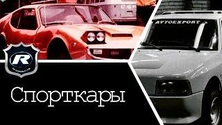 Секретные спорткары СССР, о которых вы не знали!