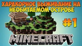Minecraft: Выживание на необитаемом острове #1 (НАЧАЛО)(Выживание на необитаемом острове в Minecraft #1. Море приключений и веселья ждут тебя. Конта..., 2016-02-03T14:50:49.000Z)