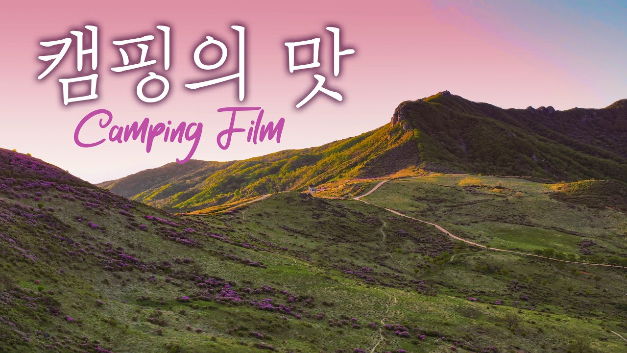 4K 한국에도 이렇게 멋진 곳이 있습니다 l 캠핑 l 오토캠핑 l 황매산오토캠핑장 l 철쭉 트래킹