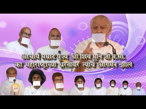 05-05-2019  Acharya Shri Shiv Muni Ji Maharaaj ka Mangala Pravchan