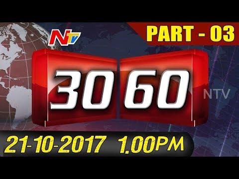 News 30/60 || Mid Day News || 21st October 2017 || Part 3 || NTV
