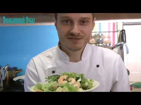 Как приготовить салат Цезарь - рецепт с  креветками