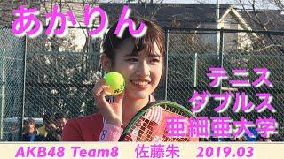 AKB48 Team 8 佐藤朱さん×亜細亜大学テニス部 国際大会記念イベント 201...