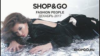 SHOP&GO Fashion People Декабрь 2017