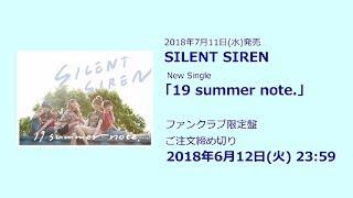 7月11日発売の「19 summer note.」ファンクラブ限定盤の受付締切が6月12...