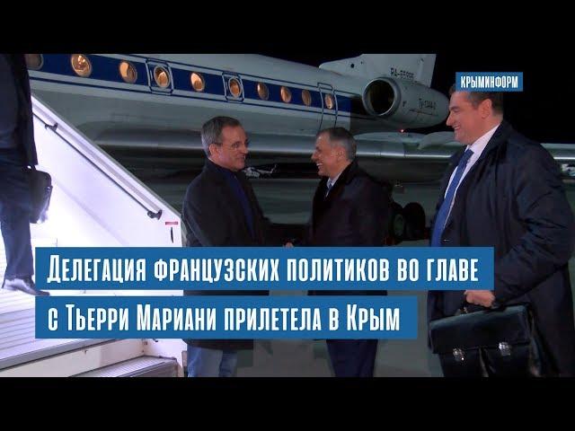 Политики из Франции прилетели в Крым на празднование годовщины воссоединения с Россией