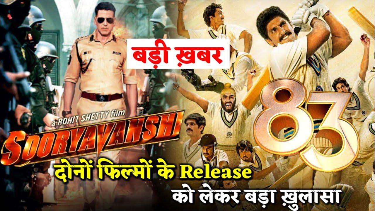 Sooryvanshi Movie और 83 Movie के रिलीज को लेकर बड़ा खुलासा | Sooryvanshi | 83 Movie | Akshay Kumar