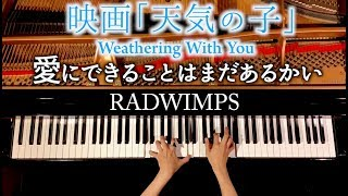 天気の子 - 愛にできることはまだあるかい - RADWIMPS - Weathering With You - ピアノカバー - 弾いてみた - piano - CANACANA
