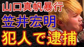NGT48山口真帆暴行、笠井宏明 犯人で逮捕! アイドルハンター軍団のZ会だった!- 事故ニュース
