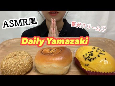 [ASMR風]デイリーヤマザキのパン3種をもぐもぐ咀嚼音もち食感揚げ団子贅沢あんぱんスイートポテトパン