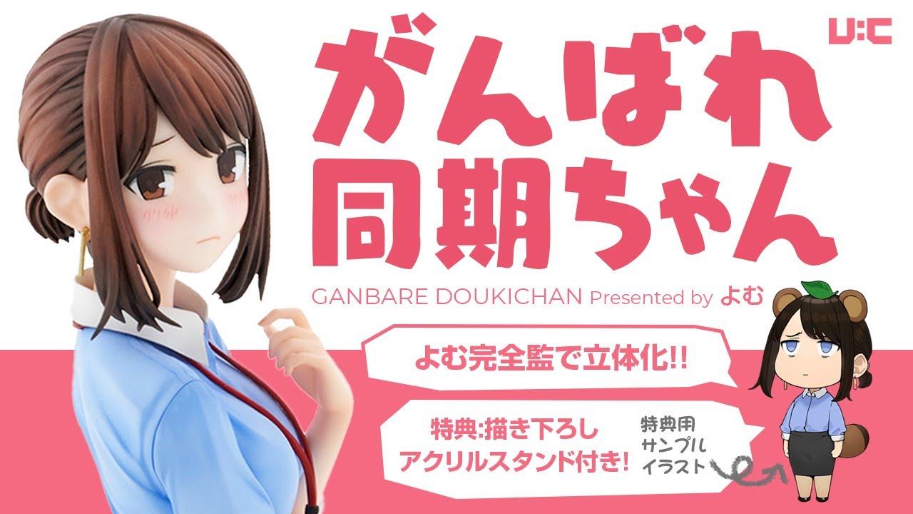 ちゃん 頑張れ 同期 大人気タイツ絵師・よむ先生の新作『がんばれ同期ちゃん』5月1日発売!  