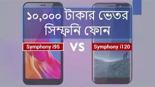 Symphony mobile under 10000 tk | Symphony i95 Vs i120 review | সিম্ফনি মোবাইলের দাম ২০১৯