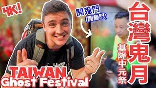 基隆中元祭 - 老外體驗台灣鬼月!Taiwan GHOST Festival (4K) - Life in Taiwan #157