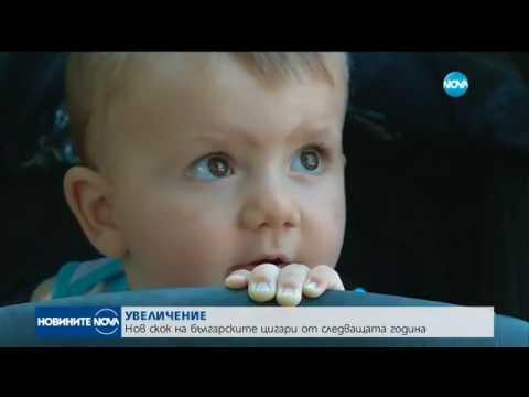 Нов скок на българските цигари от следващата година - Новините на NOVA (22.07.2017)