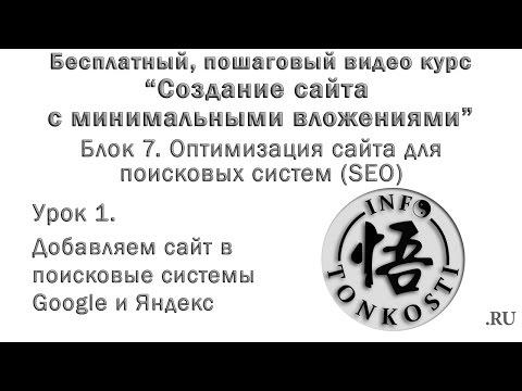 7.1 Добавляем сайт в поисковые системы Google и Яндекс