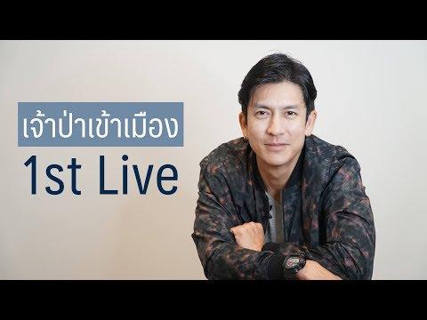 เจ้าป่าเข้าเมือง 1st Live - วันที่ 16 Nov 2018