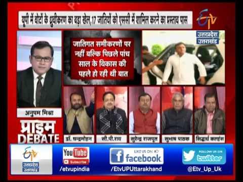 Prime Debate - UP Govt To Include 17 Other Backward Castes In SC List - ETV  UP Uttarakhand